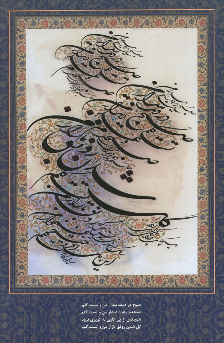 17 Best Images About Calligraphy Persian On Pinterest