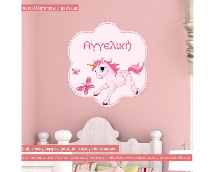 Μονόκερος με πεταλούδες και όνομα, αυτοκόλλητο τοίχου παιδικό με ζωάκι, 9,90 € , https://www.stickit.gr/index.php?id_product=19225&controller=product