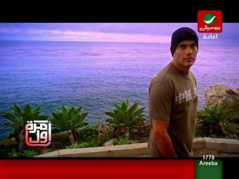 Amr Diab _ Ne'oul Aih [ 2007 ]