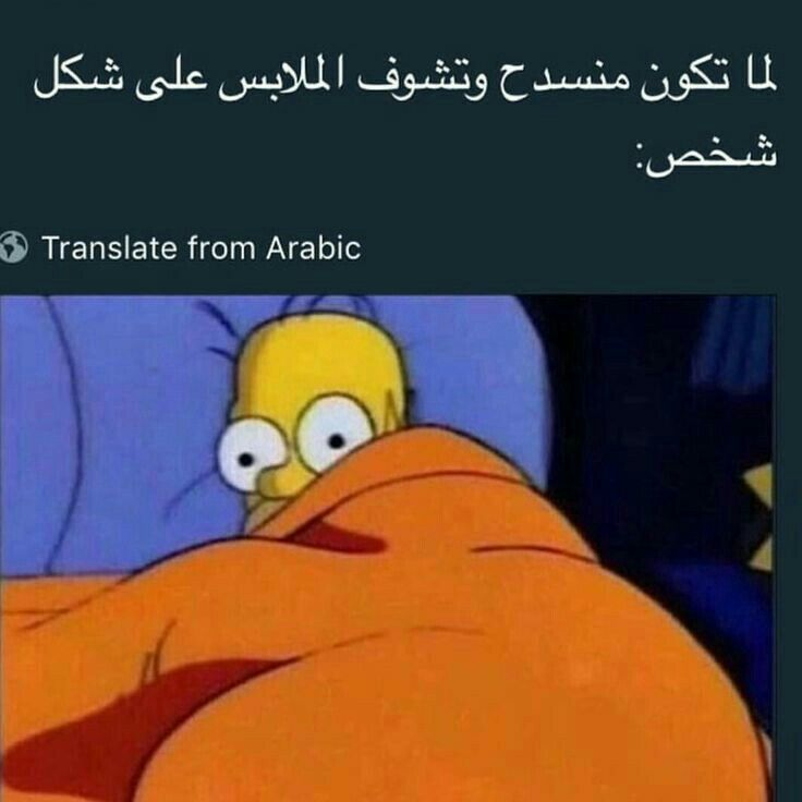 Pin By محمد حسن الساعدي On My Saves Funny Picture Jokes Funny Phrases Arabic Funny