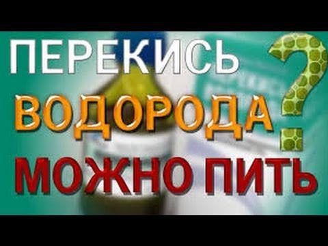 ПЕРЕКИСЬ ВОДОРОДА И ПЛОСКИЙ ЖИВОТ 9.01.2017