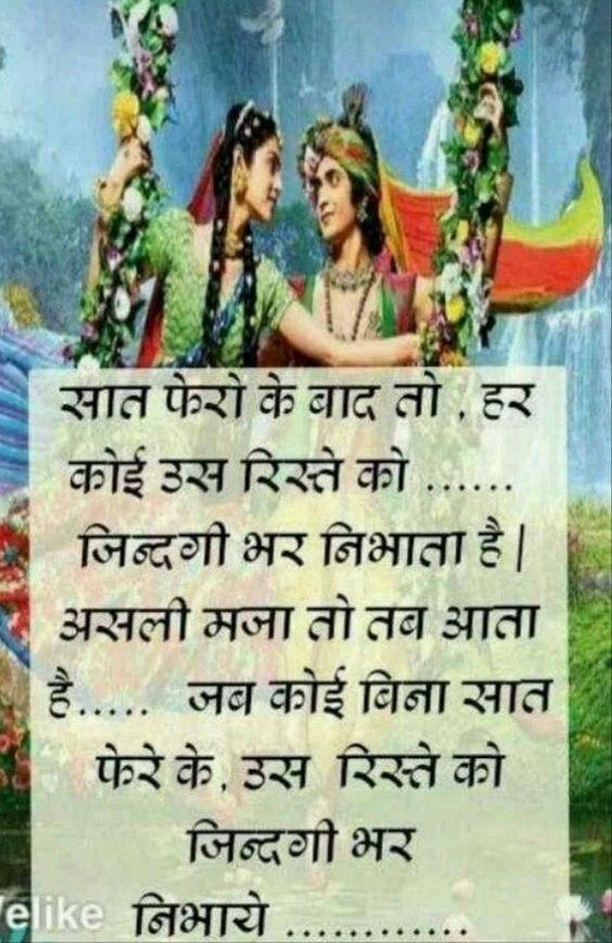 Pin by on on God Shayari   Radha krishna love quotes, Radha