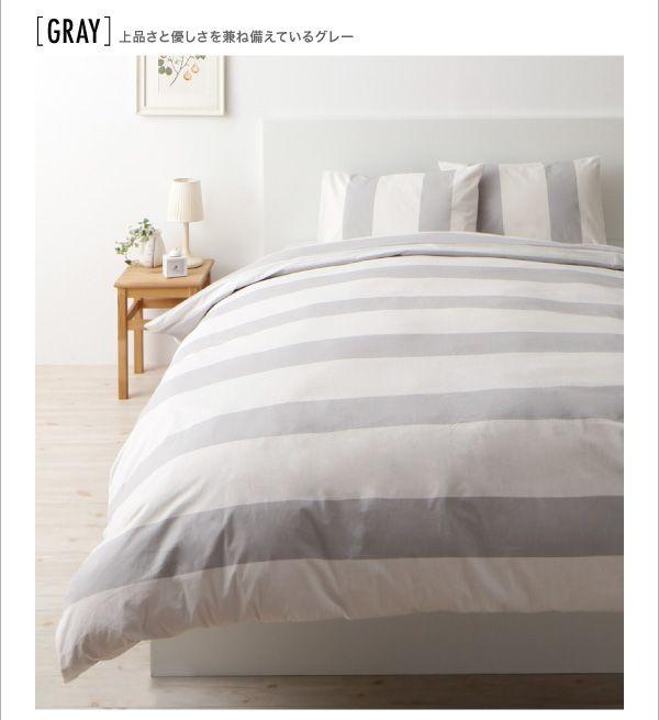 ボーダー柄布団カバー3点セット【elmar】エルマール|北欧家具通販専門店Sotao