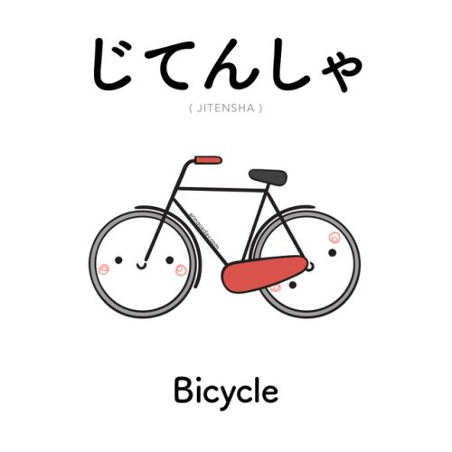 [429] じてんしゃ | jitensha | bicycle