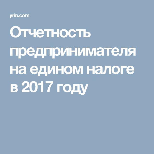 Отчетность предпринимателя на едином налоге в 2017 году
