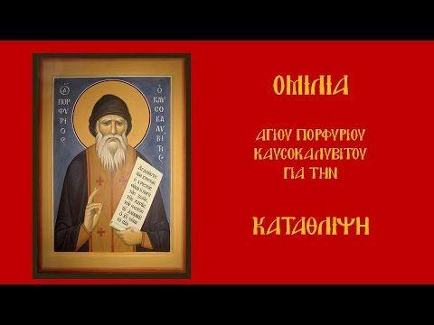 Ομιλία Αγίου Πορφυρίου Καυσοκαλυβίτου για την Κατάθλιψη - Ελληνικοί Υπότ...