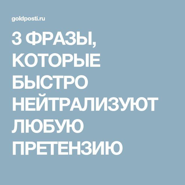 3 ФРАЗЫ, КОТОРЫЕ БЫСТРО НЕЙТРАЛИЗУЮТ ЛЮБУЮ ПРЕТЕНЗИЮ