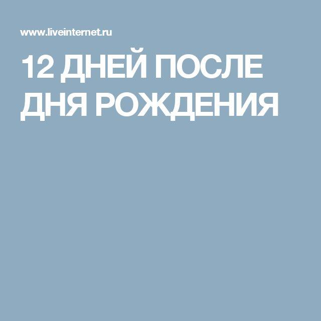 12 ДНЕЙ ПОСЛЕ ДНЯ РОЖДЕНИЯ