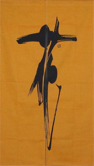 Japanese calligraphy hana, flower 花