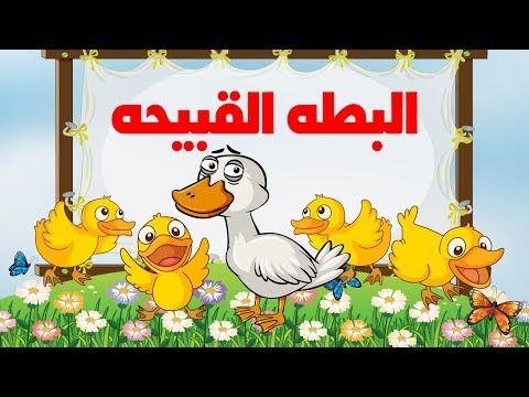 البطة القبيحة قصص اطفال عالمية قصص اطفال قبل النوم Youtube Stories For Kids Arabic Kids Disney Characters