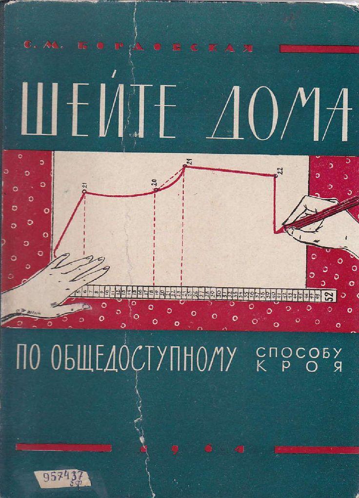 Шейте дома by Людмила - issuu