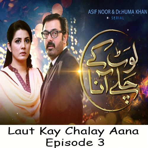 Watch Geo TV Drama Laut Kay Chalay Aana Episode 3 in High Quality. Watch all Latest episodes of Geo TV Drama Laut Kay Chalay Aana and other Geo dramas.