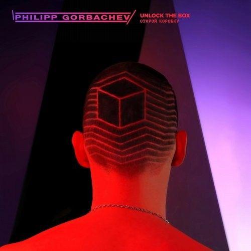 Philipp Gorbachev - Unlock The Box / PG TUNE / PGTUNEA001D - http://www.electrobuzz.fm/2016/06/28/philipp-gorbachev-unlock-the-box-pg-tune-pgtunea001d/