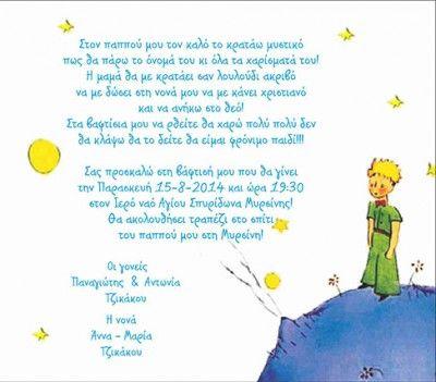 Προσκλητήριο Μικρός Πρίγκηπας 31
