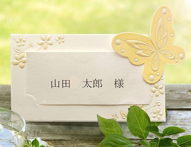 【バタフライ】席札に蝶が本当にとまっているかのような立体的なデザイン。 招待状:パピヨン、席次表:ブロッサムとデザインを合わせるのがおすすめ!!