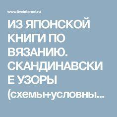 ИЗ ЯПОНСКОЙ КНИГИ ПО ВЯЗАНИЮ. СКАНДИНАВСКИЕ УЗОРЫ (схемы+условные обозначения). Обсуждение на LiveInternet - Российский Сервис Онлайн-Дневников