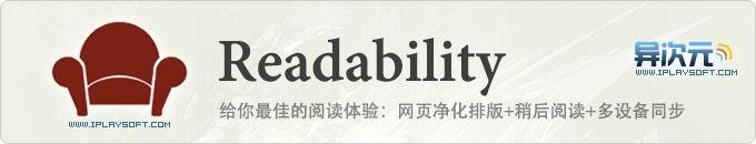 Readability - 带给你最佳的阅读体验的利器 (网页净化排版+稍后阅读+多设备同步)