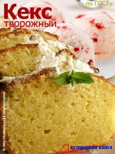 Кулинарная книга Алии: 349. Творожный кекс ГОСТ