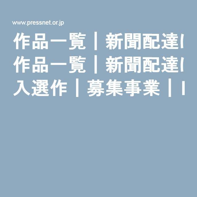 作品一覧 新聞配達に関するエッセーコンテスト 入選作 募集事業 日本新聞協会について 日本新聞協会について 日本新聞協会