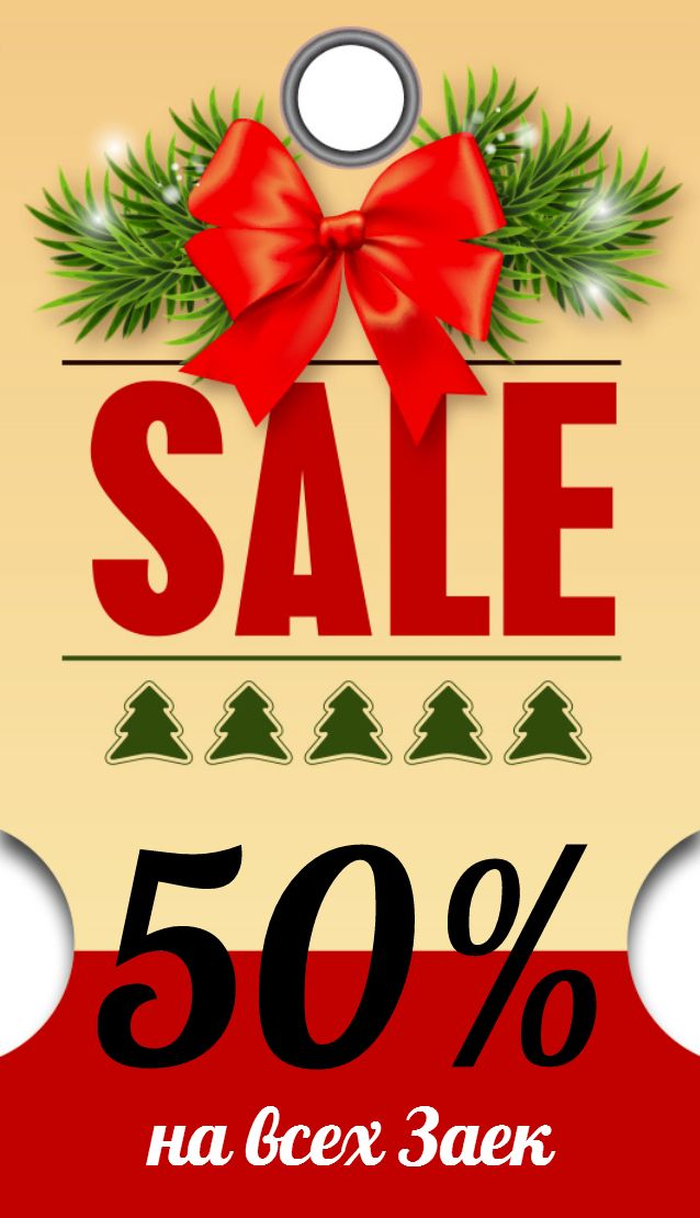 Chrismas tag Sale (for example)