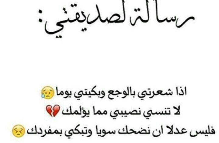 كلمات عن الصداقة صور اروع العبارات عن الصديق Arabic Calligraphy Calligraphy
