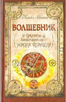 Russia - The Magician Майкл Скотт - Волшебник: Секреты бессмертного Николя Фламеля обложка книги
