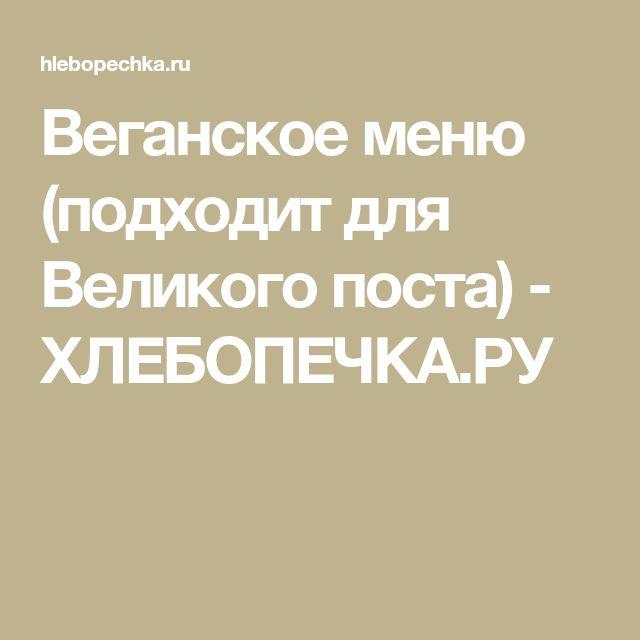 Веганское меню (подходит для Великого поста) - ХЛЕБОПЕЧКА.РУ