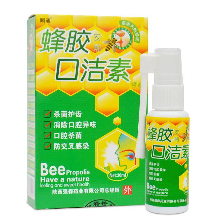 30 Ml Bee Propolis Mouth Clean Oral Spray, Bad Breath Treatment Of Oral Ulcer Pharyngitis Halitosis Treatment, Breath Freshener