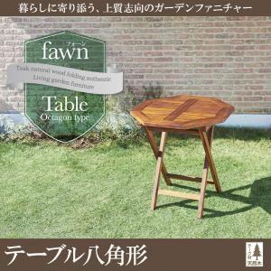 チーク天然木折りたたみ式本格派リビングガーデンファニチャー【fawn】フォーン/テーブルB(八角形)