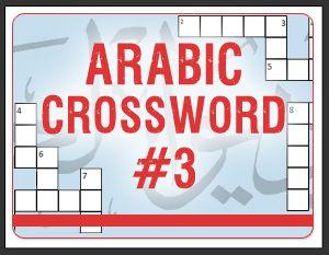 Studio Arabiya - Download Free Arabic Games   Arabic Crosswords   Arabic Word Search