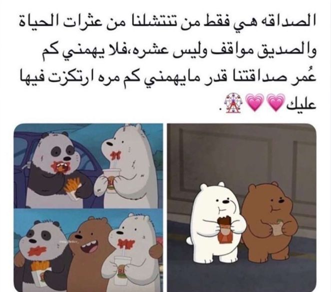 Pin By Fatima Charara On حكم Friends Quotes Funny Funny Arabic Quotes Best Friend Quotes
