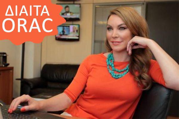 Η Τατιάνα Στεφανίδου μας εξηγεί γιατί προτιμάει τη Δίαιτα Orac