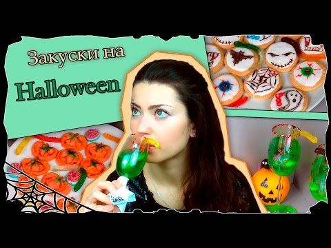 HALLOWEEN Еда, напитки, украшение - YouTube
