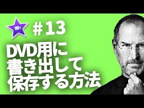 iMovieで書き出してDVD用に保存する方法【iMovieの使い方教室第13回】 - YouTube