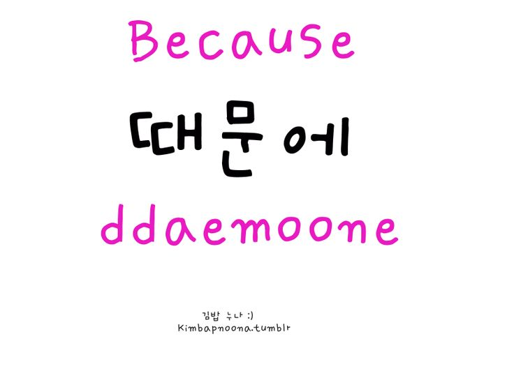 167 best Language - Korean images on Pinterest | Korean words ...