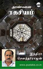 Aranmanai Ragasiyam - Tamil eBook