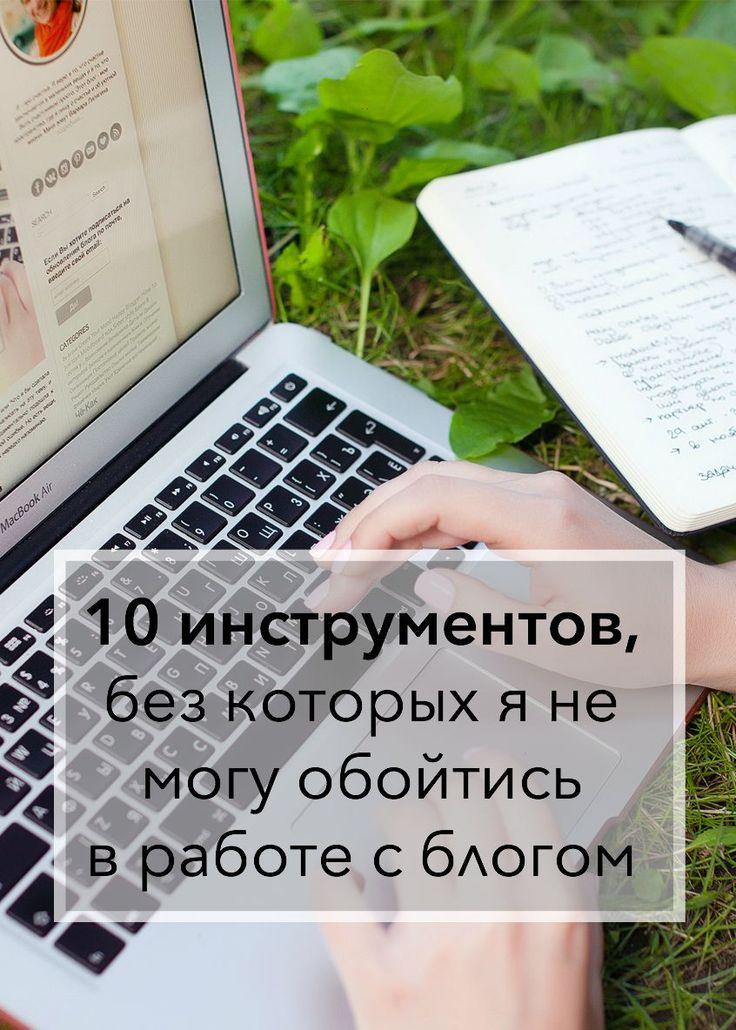 10 инструментов, без которых я не могу обойтись в работе с блогом | Hometocome.com