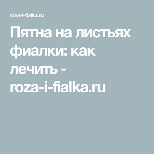 Пятна на листьях фиалки: как лечить - roza-i-fialka.ru