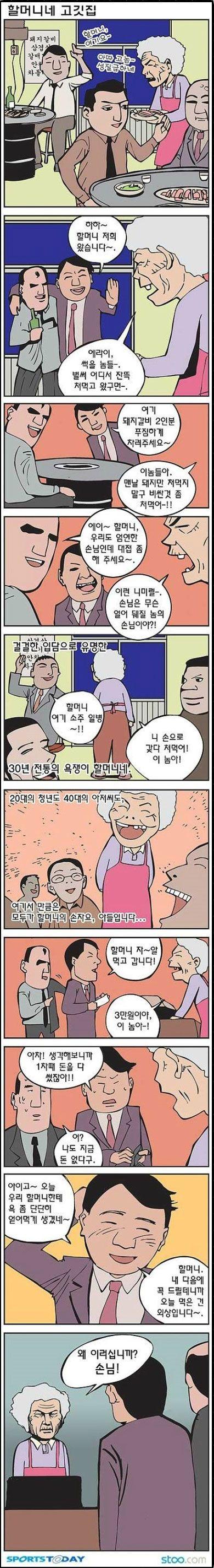 웃긴 만화 츄리닝_욕쟁이 할머니 2탄 : 네이버 블로그