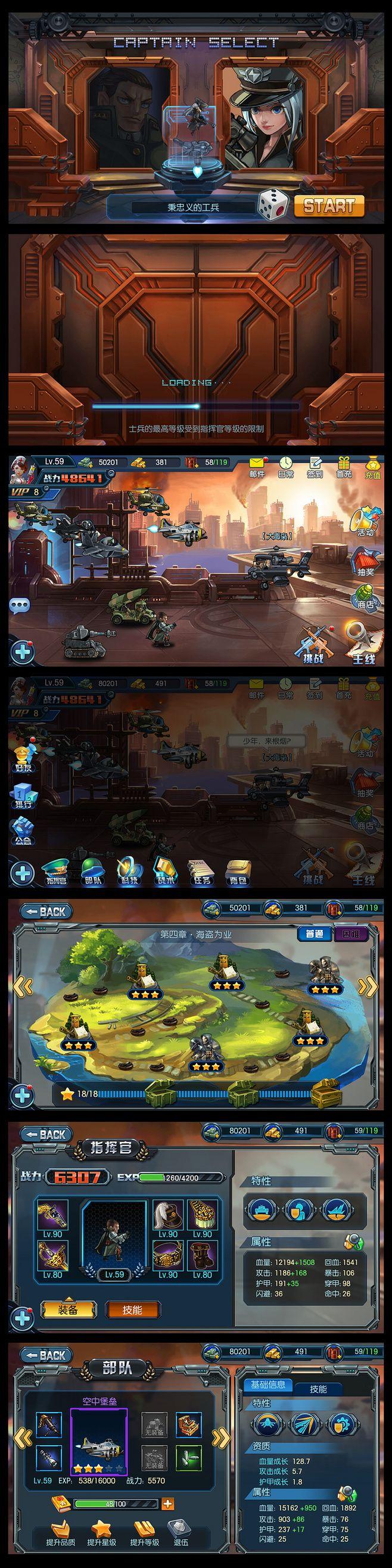 原创作品:军事风格游戏UI