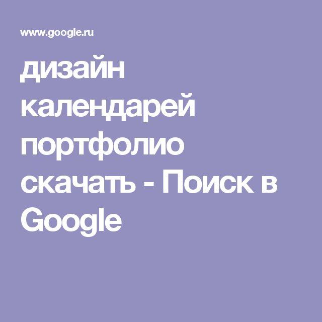 дизайн календарей портфолио скачать - Поиск в Google