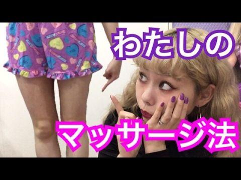 ♡ぺこちゃんねる♡私のマッサージのやり方♡©スターレイプロダクション - YouTube