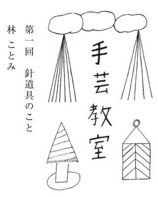 イラストレーター | 秋山花 | Hana Akiyama | Magazine