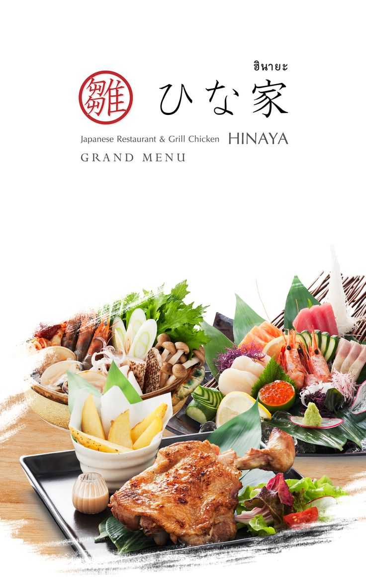 Design by wajana choojai menu design for hinaya for Akina japanese cuisine menu
