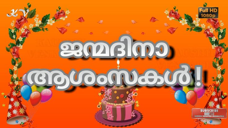 Malayalam Birthday Video Greetings, Happy Birthday Wishes in Malayalam, ...