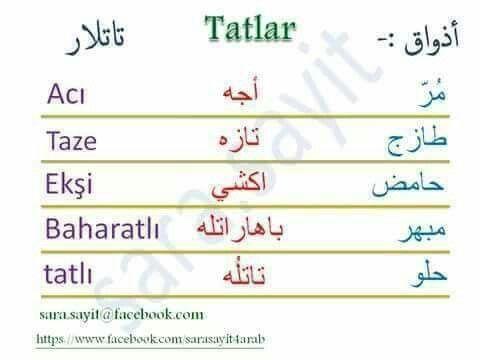 أذواق في اللغة التركية