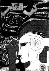 تحميل وقراءة أونلاين كتاب فن التفكير Pdf مجانا ل أرنست دمنية كتب Pdf ضمن تصنيف الكتب العالمية المترجمة بروابط مباشرة مكتبة كتب Abstract Artwork Art Artwork