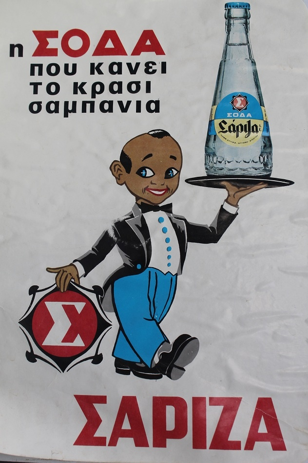 Soda SARISA -old greek ads