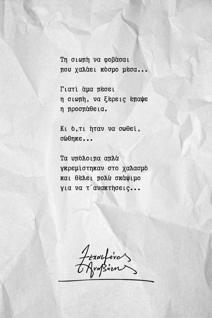 greek, greek quotes, greek sad, ελληνικά, ksexasmenos anavatis, ξεχασμένος αναβάτης
