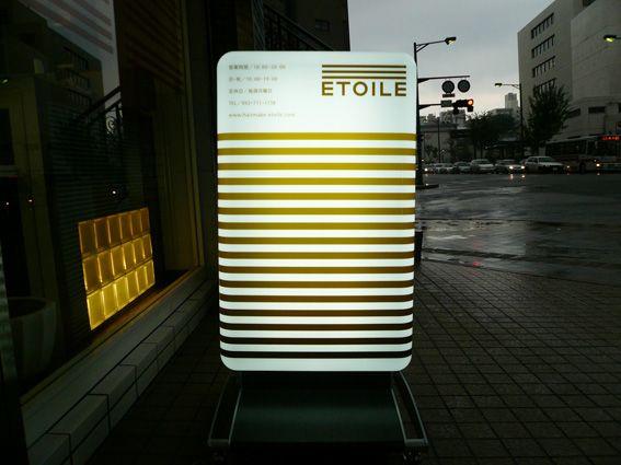 美容室 ETOILE-電照看板NEW2
